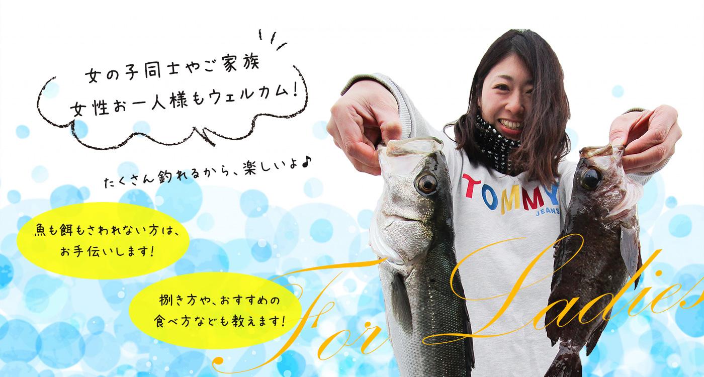 女の子でも安心して釣りを楽しんで!