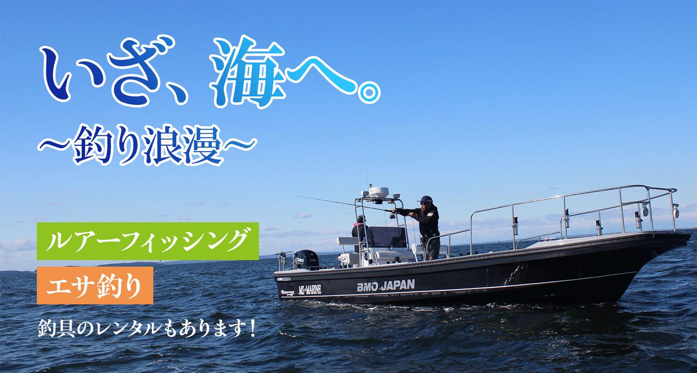 いざ海へ!