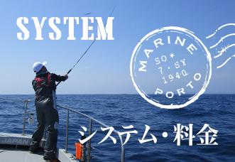釣り船システム・料金