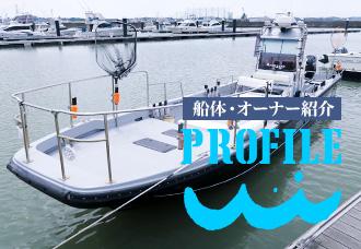 釣り船・オーナー紹介